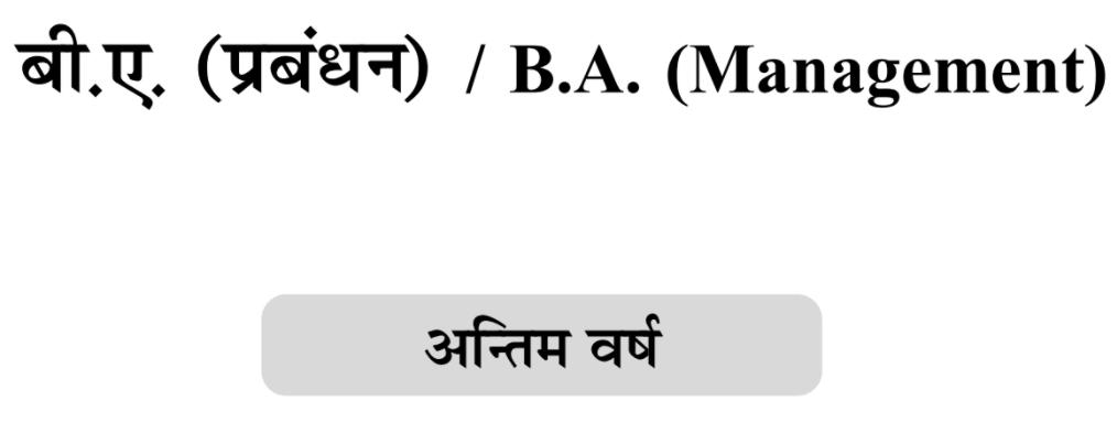 BA 3rd Year Management Book in Hindi PDF