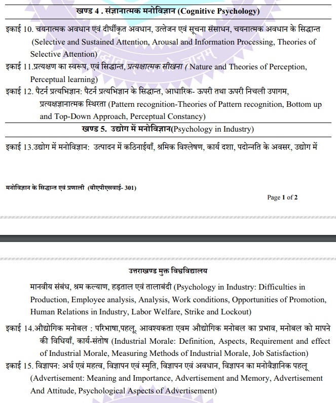 BA 3rd Year Psychology Syllabus in Hindi 2022