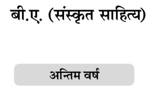BA 3rd Year Sanskrit Book PDF Download