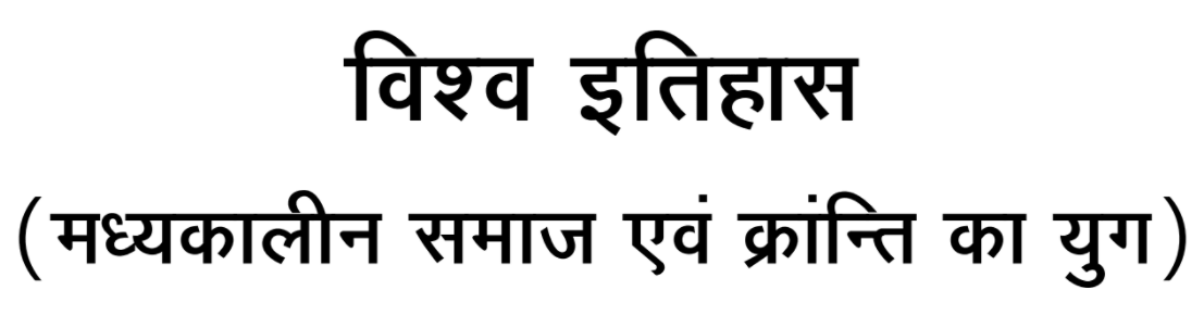 MA Previous History Books in Hindi PDF by PSSOU