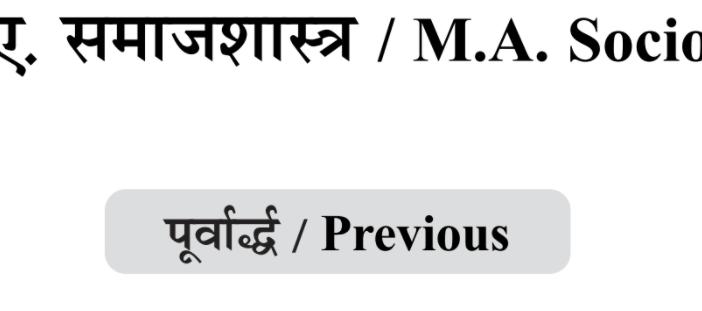 MA Previous Sociology Books in Hindi PDF