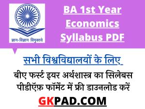 BA 1st Year Economics Syllabus 2022 in Hindi