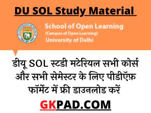 SOL Study Material download PDF 2022