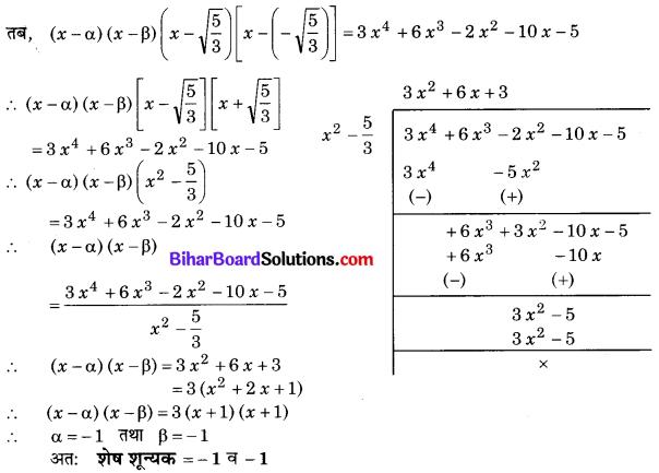 Bihar Board Class 10 Maths Solutions Chapter 2 बहुपद Ex 2.3 Q3