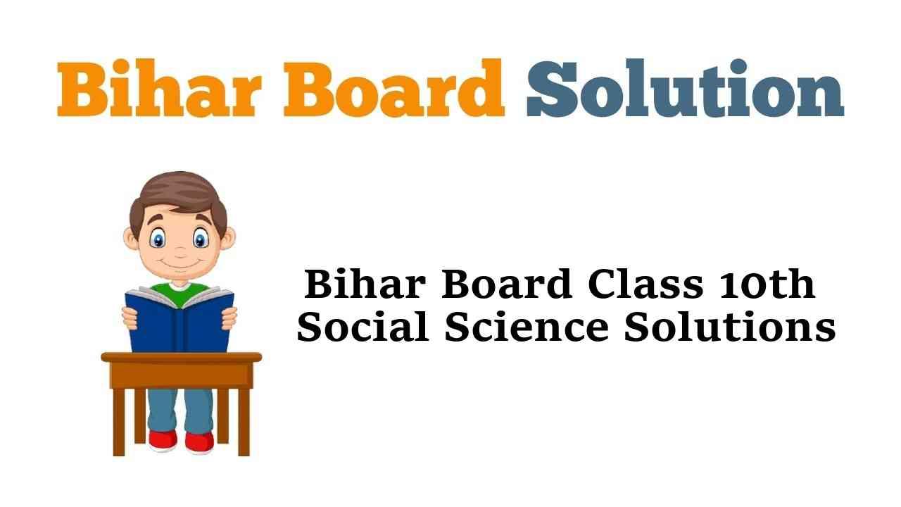 Bihar Board Class 10th Social Science Solutions सामाजिक विज्ञान
