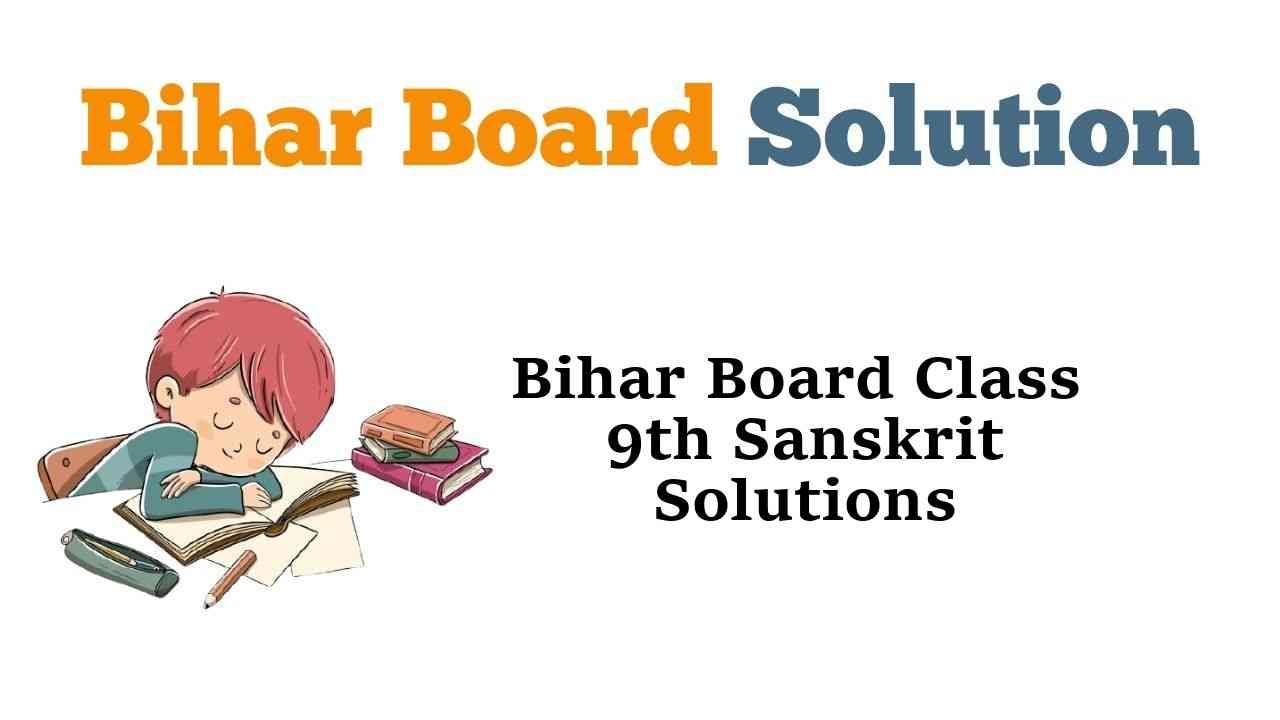 Bihar Board Class 9th Sanskrit Book Solutions संस्कृत पीयूषम् भाग 1