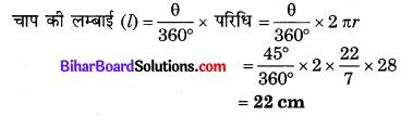 Bihar Board Class 10 Maths Solutions Chapter 12 वृतों से संबंधित क्षेत्रफल Additional Questions VSAQ 3.1