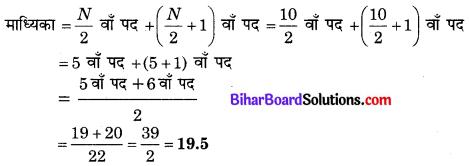 Bihar Board Class 10 Maths Solutions Chapter 14 सांख्यिकी Additional Questions VSAQ 1