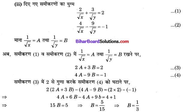 Bihar Board Class 10 Maths Solutions Chapter 3 दो चरों वाले रैखिक समीकरण युग्म Ex 3.6 Q1.3
