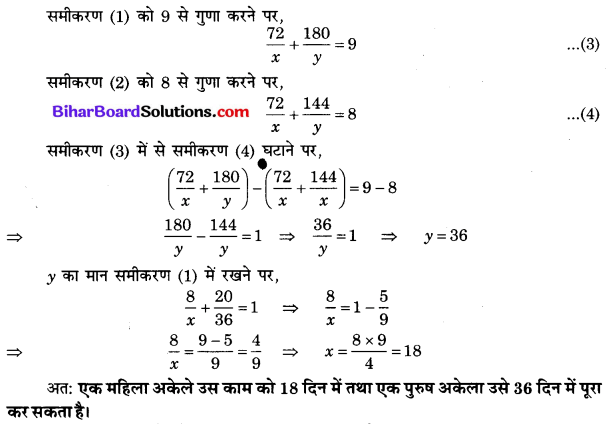 Bihar Board Class 10 Maths Solutions Chapter 3 दो चरों वाले रैखिक समीकरण युग्म Ex 3.6 Q2