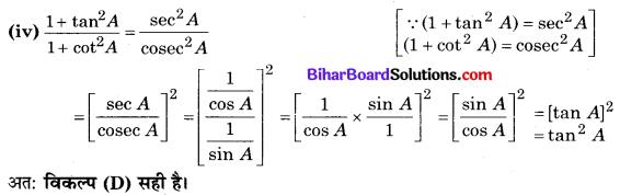 Class 10th Math Solution In Hindi Bihar Board