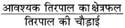 Bihar Board Class 9 Maths Solutions Chapter 13 पृष्ठीय क्षेत्रफल एवं आयतन Ex 13.3