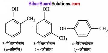BIhar Board Class 12 Chemistry Chapter 11 ऐल्कोहॉल, फ़िनॉल एवं ईथर img-30