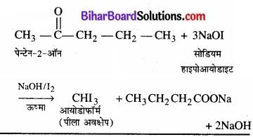 BIhar Board Class 12 Chemistry Chapter 12 ऐल्डिहाइड, कीटोन एवं कार्बोक्सिलिक अम्ल img-42
