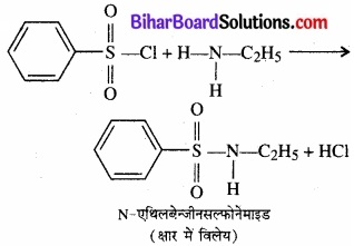 BIhar Board Class 12 Chemistry Chapter 13 ऐमीन img-23
