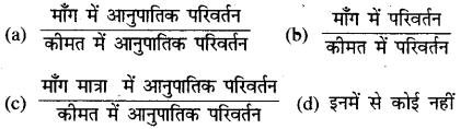 Bihar Board 12th Economics Objective Important Questions Part 5, 2