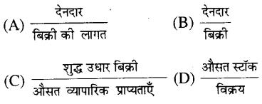 Bihar Board 12th Accountancy Objective Answers Chapter 15 लेखांकन अनुपात - 4