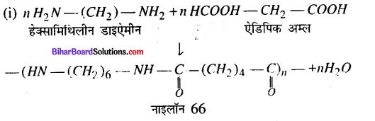 Bihar Board 12th Chemistry Model Question Paper 1 in Hindi - 12