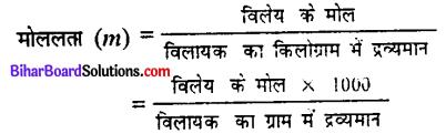 Bihar Board 12th Chemistry Model Question Paper 1 in Hindi - 8