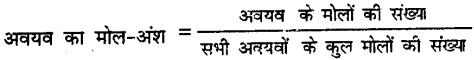 Bihar Board 12th Chemistry Model Question Paper 1 in Hindi - 9
