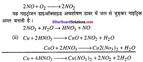 Bihar Board 12th Chemistry Model Question Paper 3 in Hindi - 12