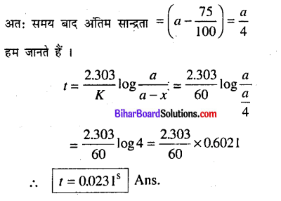 Bihar Board 12th Chemistry Model Question Paper 4 in Hindi - 8