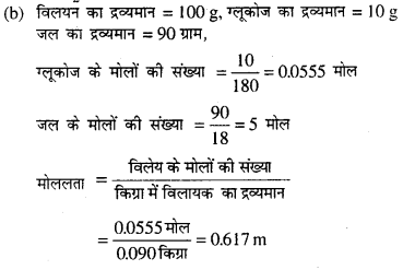 Bihar Board 12th Chemistry Objective Answers Chapter 2 विलयन 2