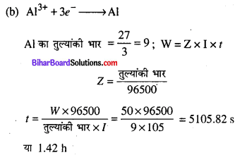 Bihar Board 12th Chemistry Objective Answers Chapter 3 वैद्युतरसायन 13