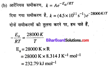 Bihar Board 12th Chemistry Objective Answers Chapter 4 रासायनिक बलगतिकी 7