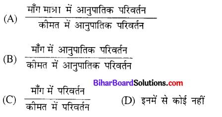 Bihar Board 12th Economics Objective Answers Chapter 2 उपभोक्ता के व्यवहार का सिद्धांत - 2