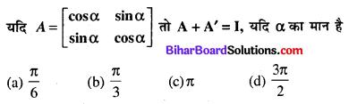 Bihar Board 12th Maths Model Question Paper 2 in Hindi MCQ Q9