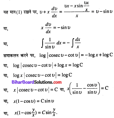 Bihar Board 12th Maths Model Question Paper 2 in Hindi SAQ Q15.2