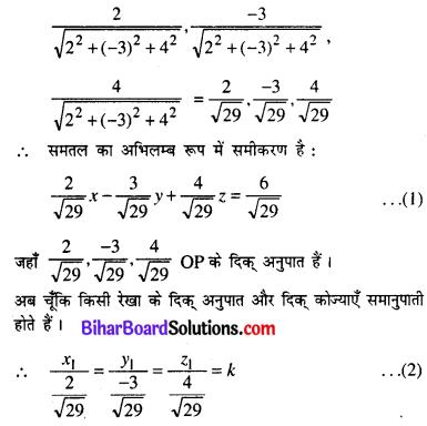 Bihar Board 12th Maths Model Question Paper 2 in Hindi SAQ Q19