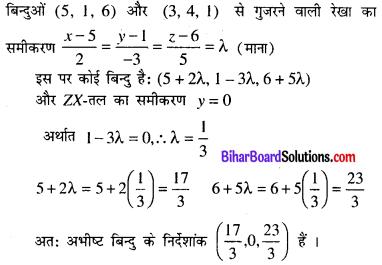 Bihar Board 12th Maths Model Question Paper 2 in Hindi SAQ Q20