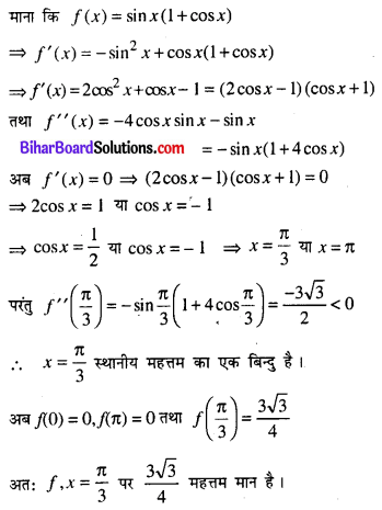 Bihar Board 12th Maths Model Question Paper 2 in Hindi SAQ Q26