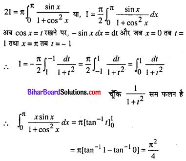 Bihar Board 12th Maths Model Question Paper 2 in Hindi SAQ Q28.1