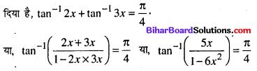 Bihar Board 12th Maths Model Question Paper 2 in Hindi SAQ Q3.1