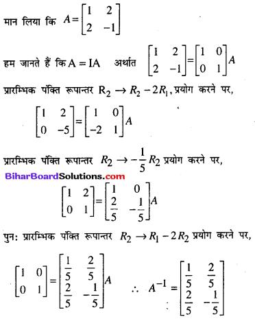 Bihar Board 12th Maths Model Question Paper 2 in Hindi SAQ Q4
