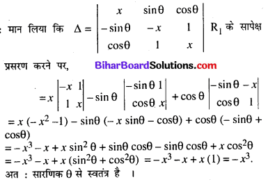 Bihar Board 12th Maths Model Question Paper 2 in Hindi SAQ Q7.1