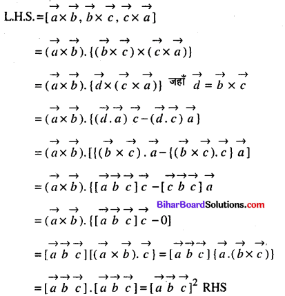 Bihar Board 12th Maths Model Question Paper 3 in English Medium - 36