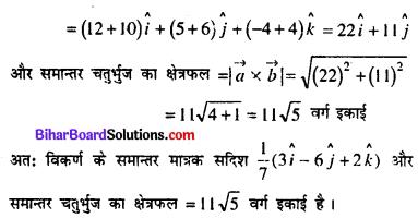 Bihar Board 12th Maths Model Question Paper 3 in Hindi SAQ Q17.1