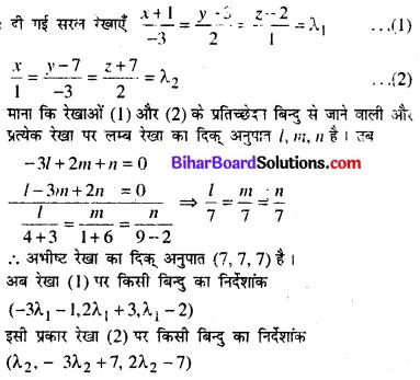 Bihar Board 12th Maths Model Question Paper 3 in Hindi SAQ Q20.1