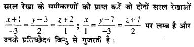 Bihar Board 12th Maths Model Question Paper 3 in Hindi SAQ Q20