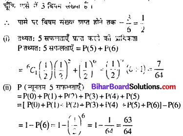 Bihar Board 12th Maths Model Question Paper 3 in Hindi SAQ Q21