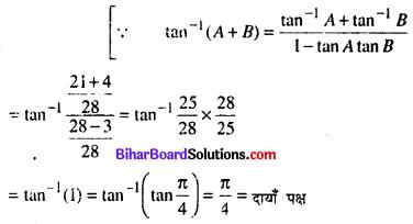 Bihar Board 12th Maths Model Question Paper 3 in Hindi SAQ Q3.2