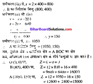 Bihar Board 12th Maths Model Question Paper 3 in Hindi SAQ Q33.2