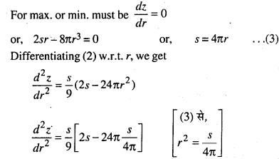 Bihar Board 12th Maths Model Question Paper 4 in English Medium - 35