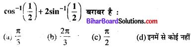 Bihar Board 12th Maths Model Question Paper 4 in Hindi MCQ Q5