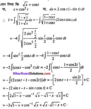 Bihar Board 12th Maths Model Question Paper 4 in Hindi SAQ Q13