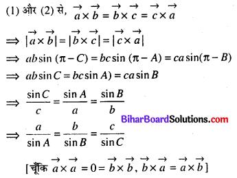 Bihar Board 12th Maths Model Question Paper 4 in Hindi SAQ Q16.2